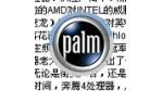 Palm OS lernt Chinesisch