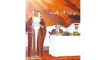 Arabischen Regulierern sind Roaming-Kosten zu hoch